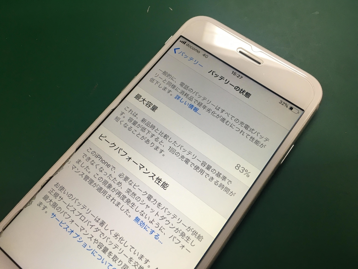 f:id:iphonerepairgifu:20191222212914j:plain