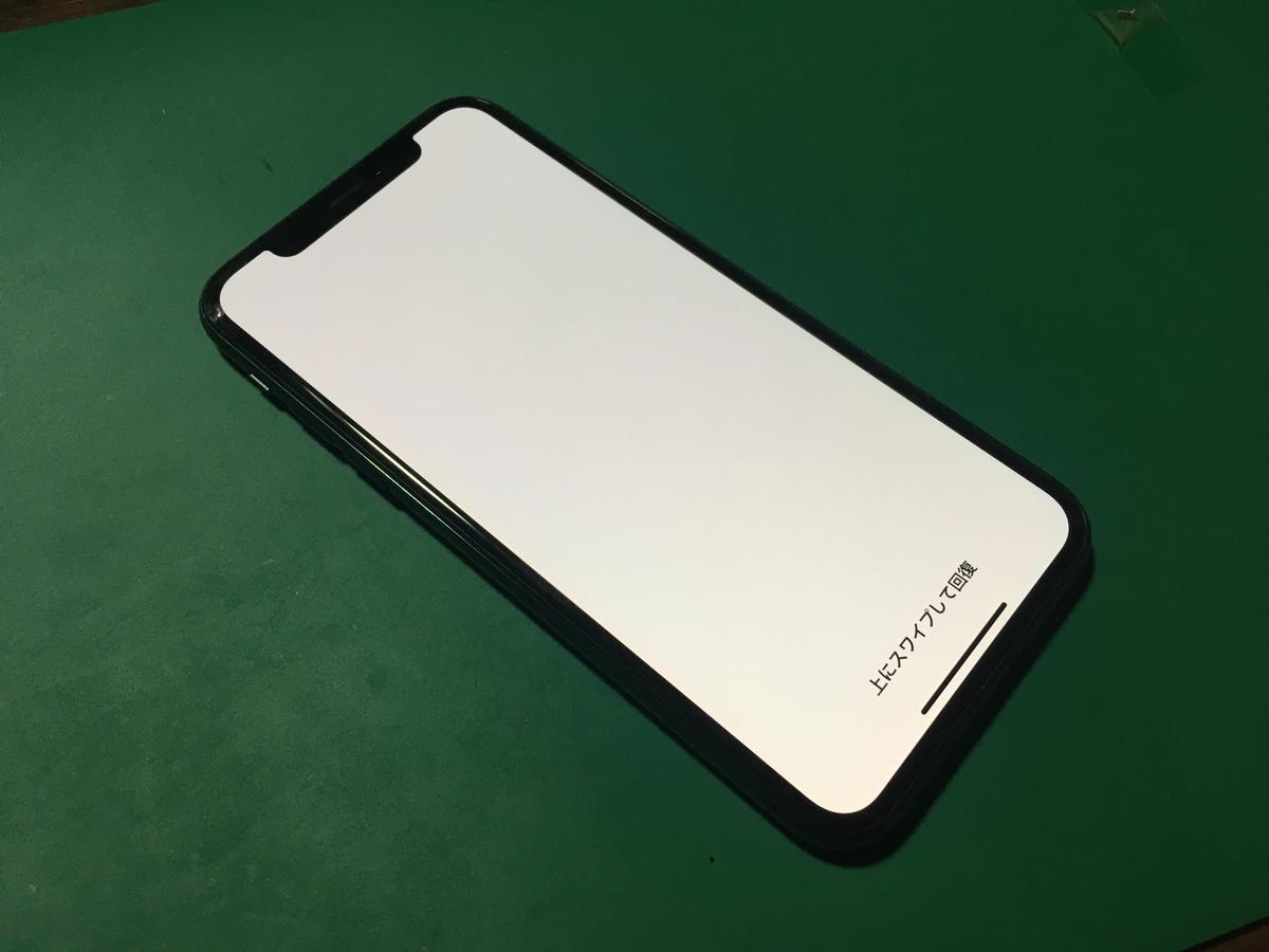 f:id:iphonerepairgifu:20200521211800j:plain