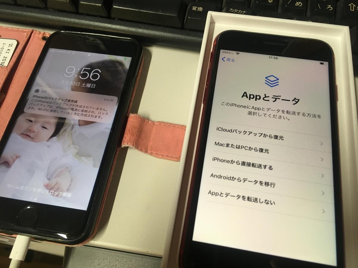f:id:iphonerepairgifu:20200531212931j:plain