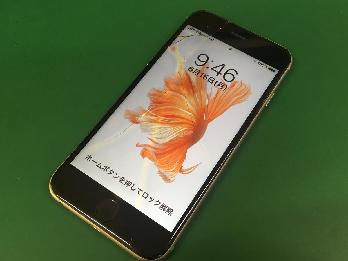 f:id:iphonerepairgifu:20200615162135j:plain