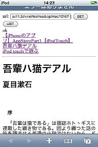 f:id:ipodtouch:20080728143422j:image