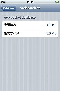 f:id:ipodtouch:20080728143423j:image
