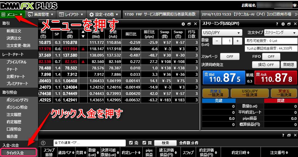 DMM.com証券FX入金画面