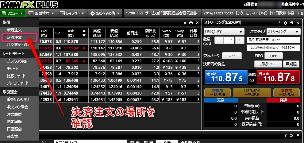 DMM.com証券FX決済メニュー確認