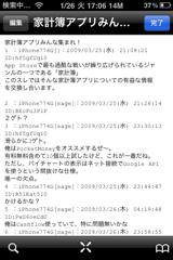 f:id:ipon3g:20100126174123j:image