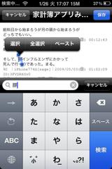 f:id:ipon3g:20100126174347j:image