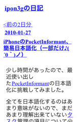 f:id:ipon3g:20100129084752j:image