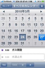 f:id:ipon3g:20100324075943j:image
