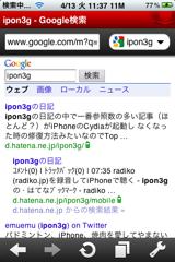 f:id:ipon3g:20100413114201j:image