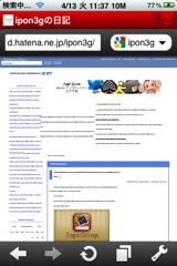 f:id:ipon3g:20100413114224j:image