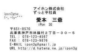 f:id:ipon3g:20100603151306j:image