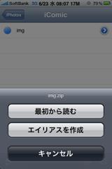 f:id:ipon3g:20100623081237j:image