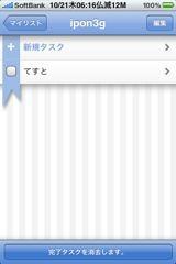 f:id:ipon3g:20101021073430j:image