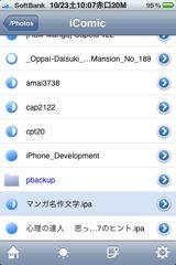 f:id:ipon3g:20101023101651j:image