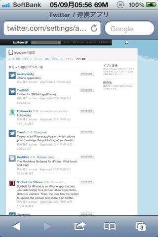 f:id:ipon3g:20110509080652j:image