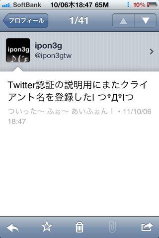f:id:ipon3g:20111007082648j:image