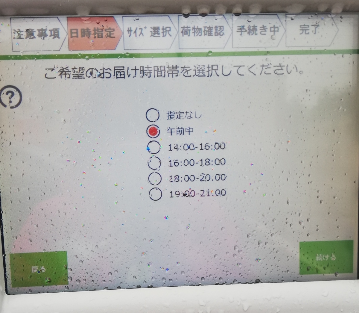 f:id:ippanjinyamada:20210413222455j:plain
