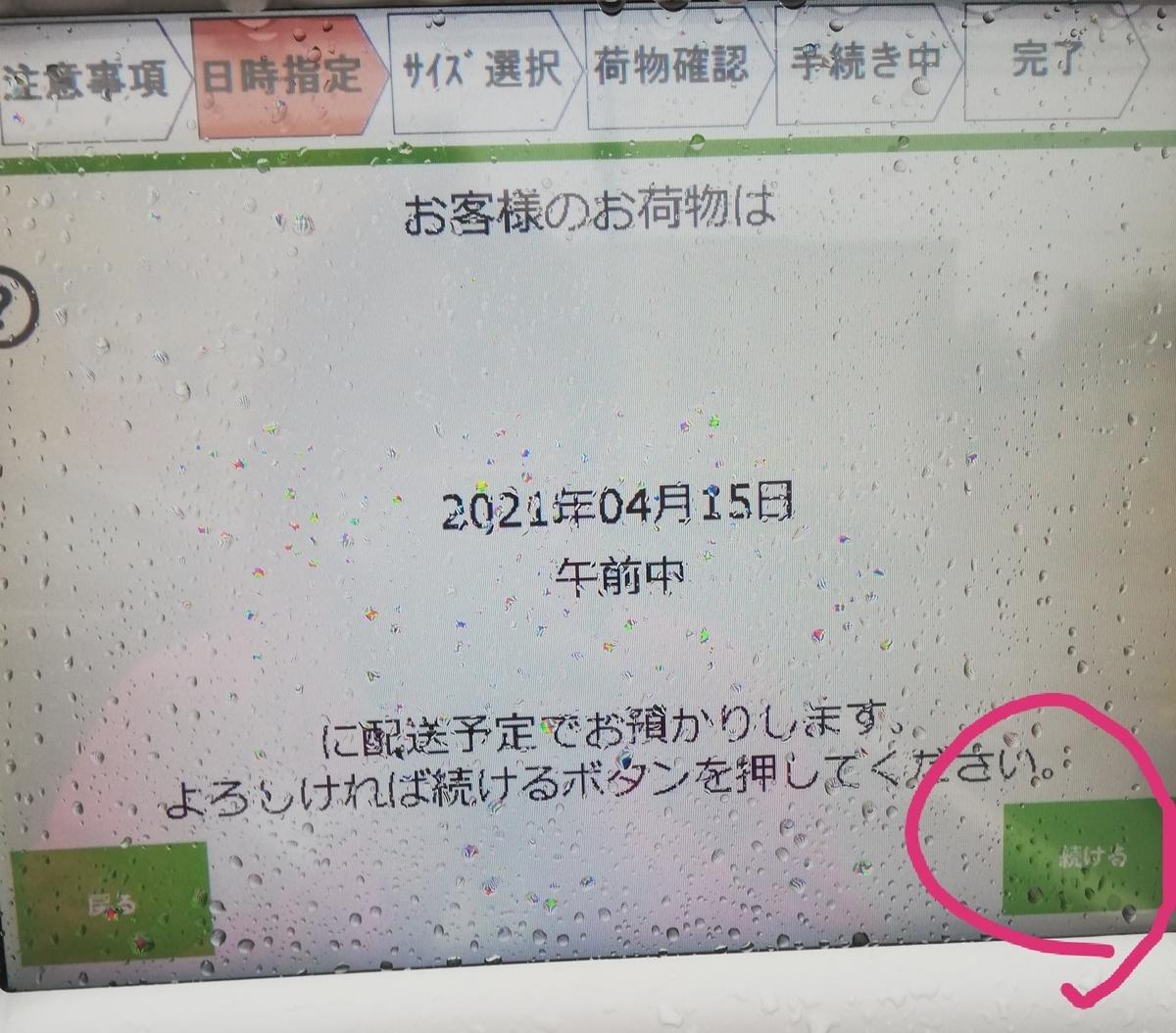 f:id:ippanjinyamada:20210413222520j:plain