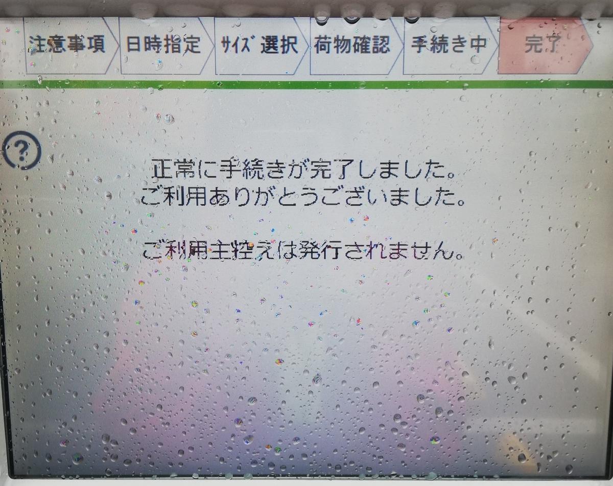 f:id:ippanjinyamada:20210413222619j:plain