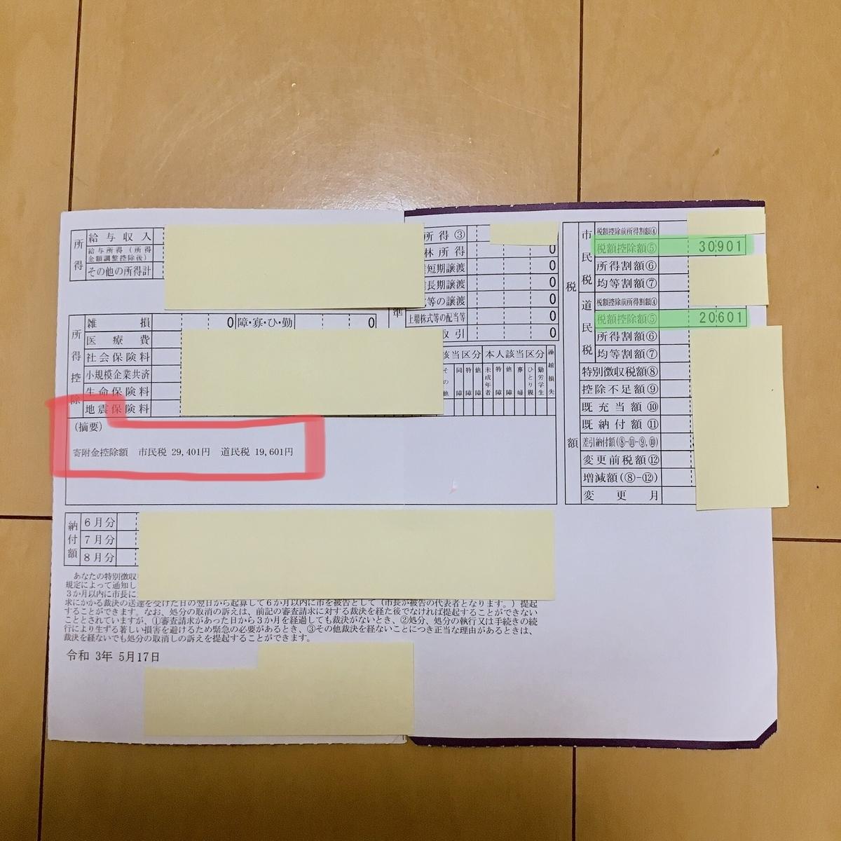 f:id:ippanjinyamada:20210621205820j:plain