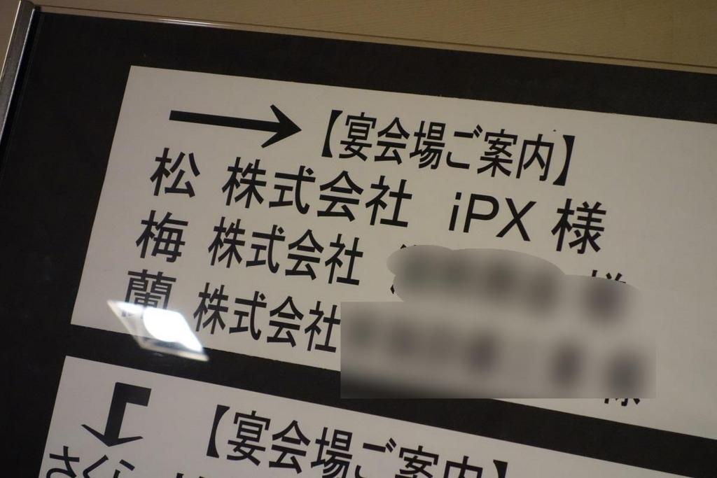 f:id:ipx-writer:20151022191511j:plain