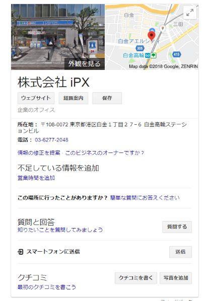 f:id:ipx-writer:20181116233119p:plain