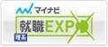 理系就職EXPO
