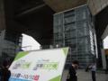 就活EXPO in 東京ビックサイト