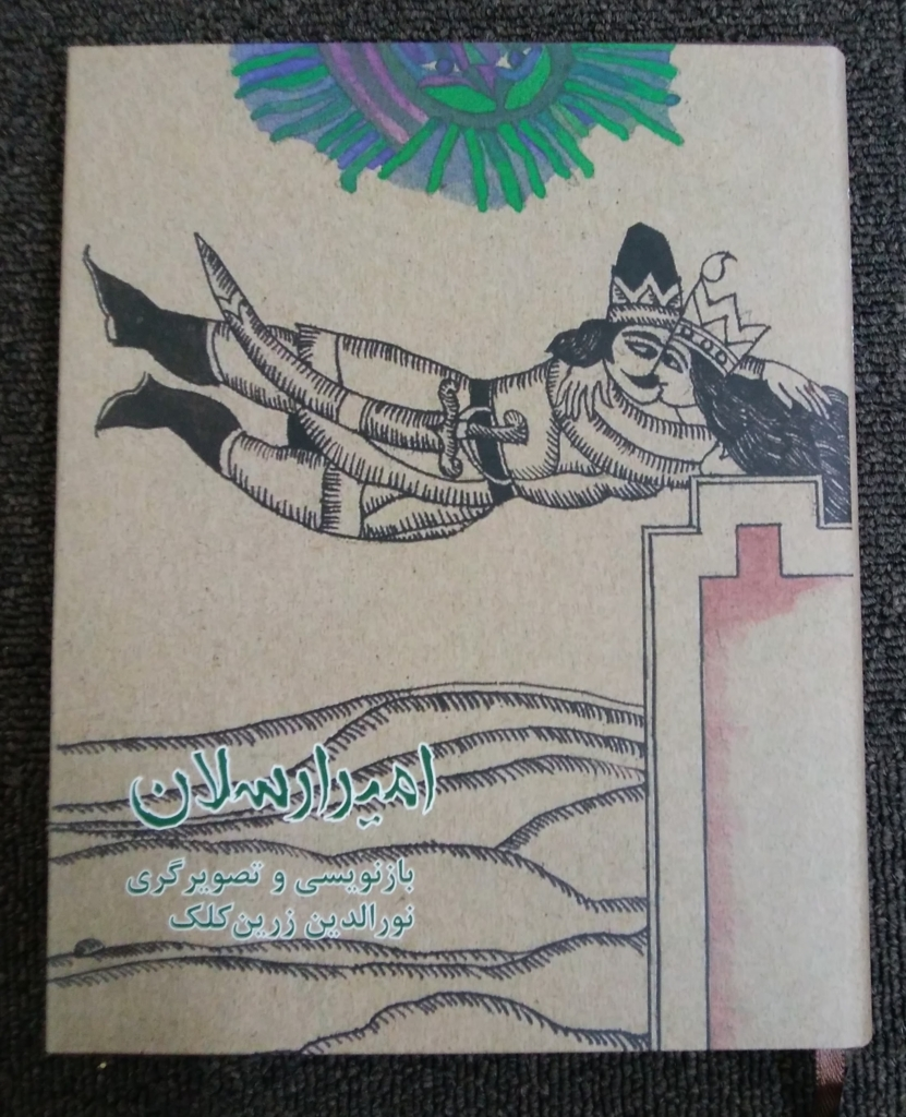 f:id:iranolog:20170321002415j:plain