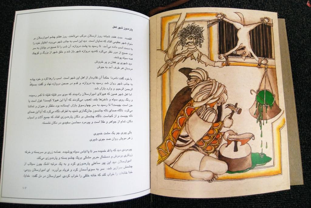 f:id:iranolog:20170321002733j:plain