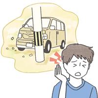 車事故 イラスト