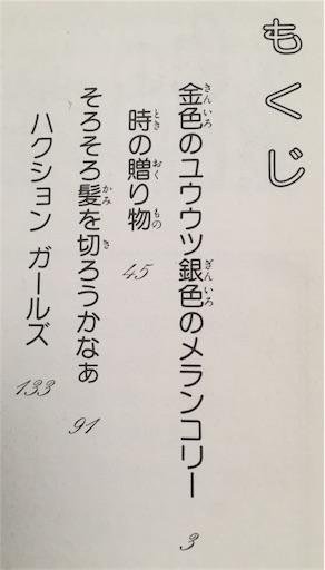 f:id:iriekotoko:20191117135727j:image