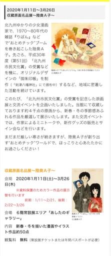 f:id:iriekotoko:20200102100107j:image