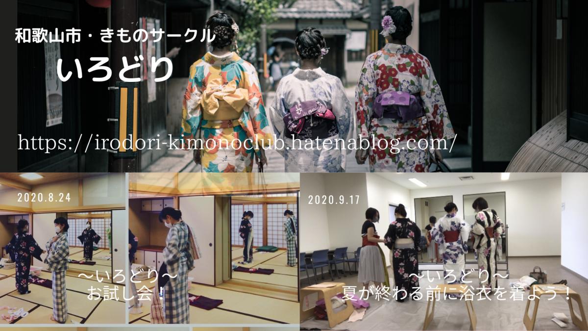f:id:irodori-kimonoclub:20200922144120p:plain