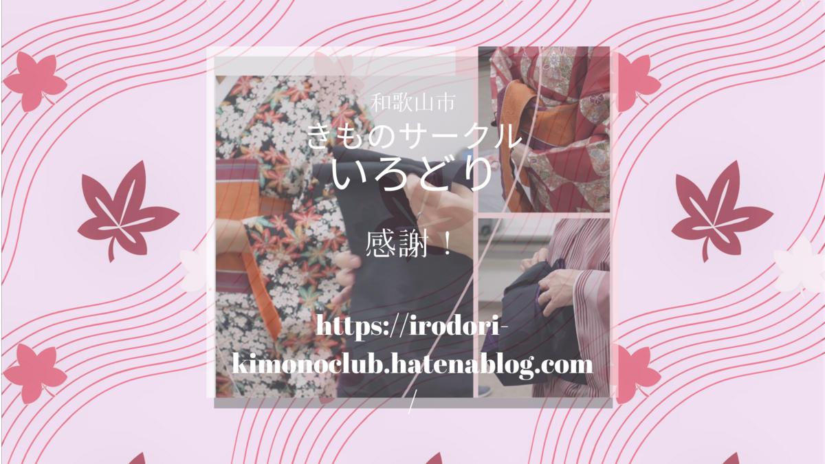f:id:irodori-kimonoclub:20201024130751p:plain
