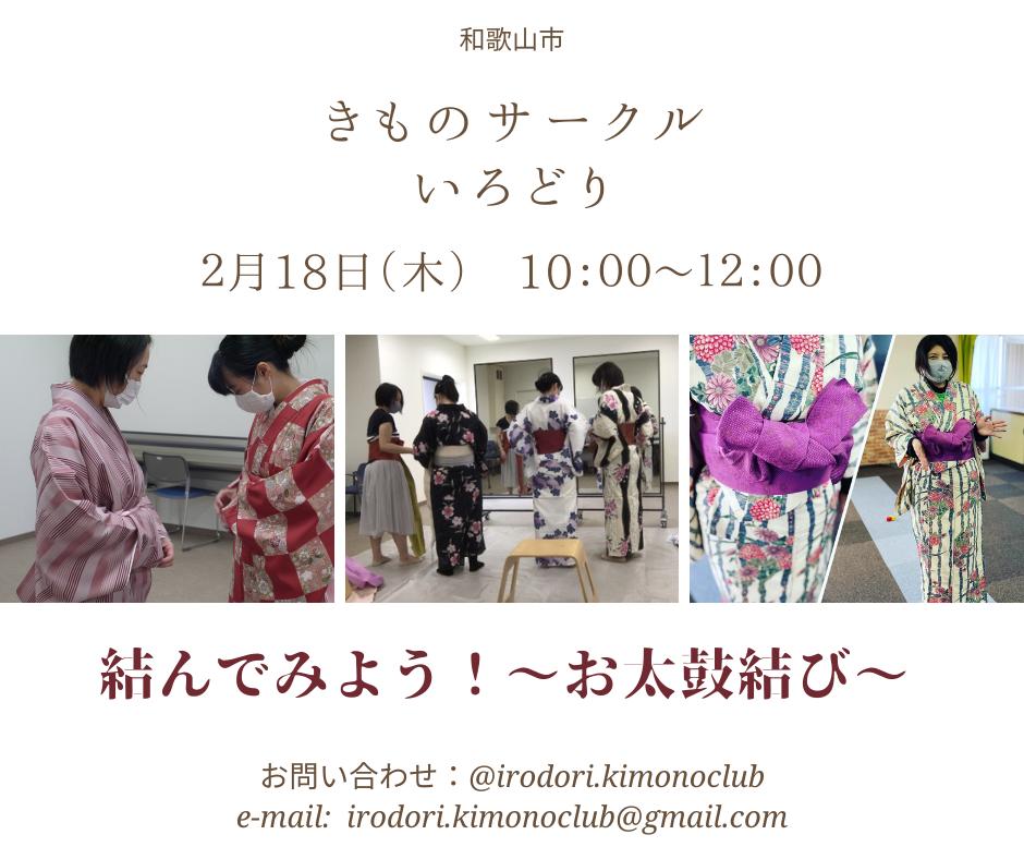 f:id:irodori-kimonoclub:20210129135218p:plain