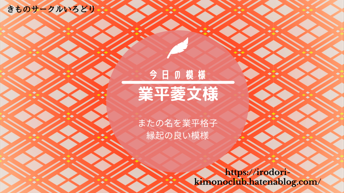 f:id:irodori-kimonoclub:20210302130725p:plain