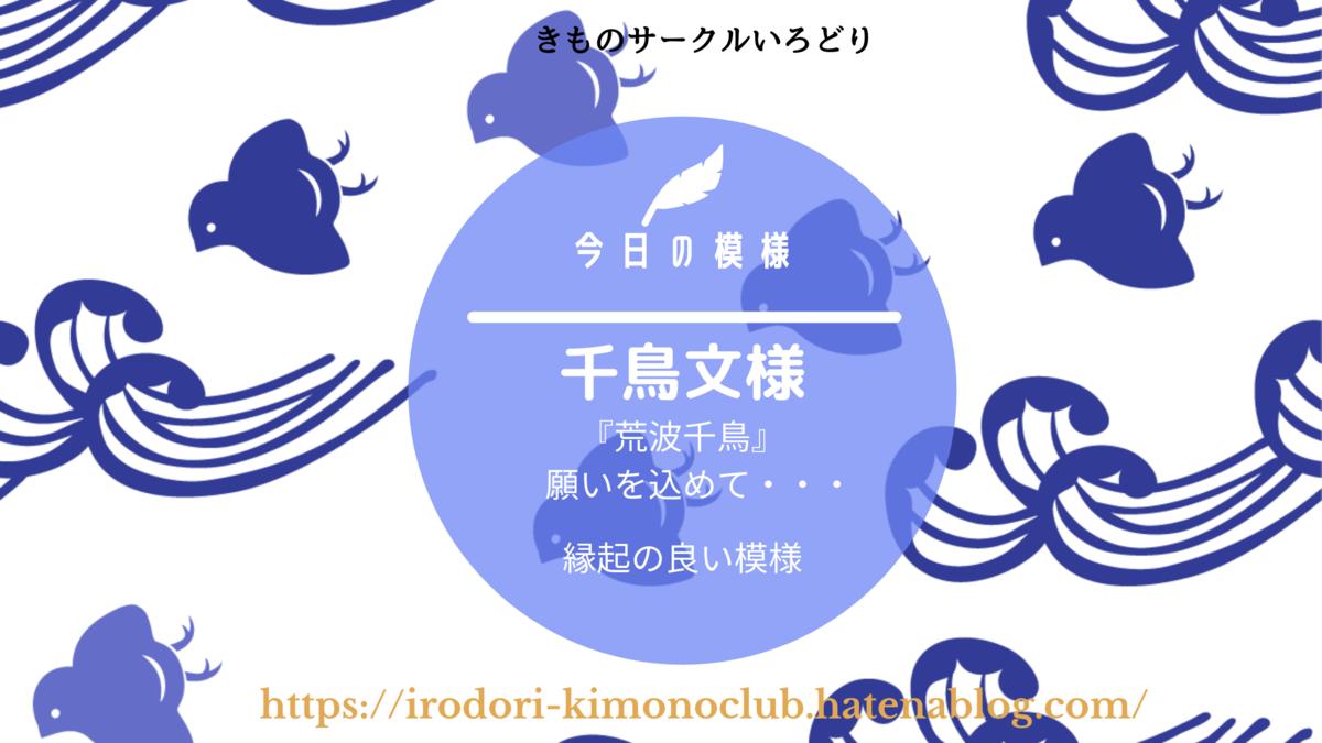 f:id:irodori-kimonoclub:20210414142327p:plain