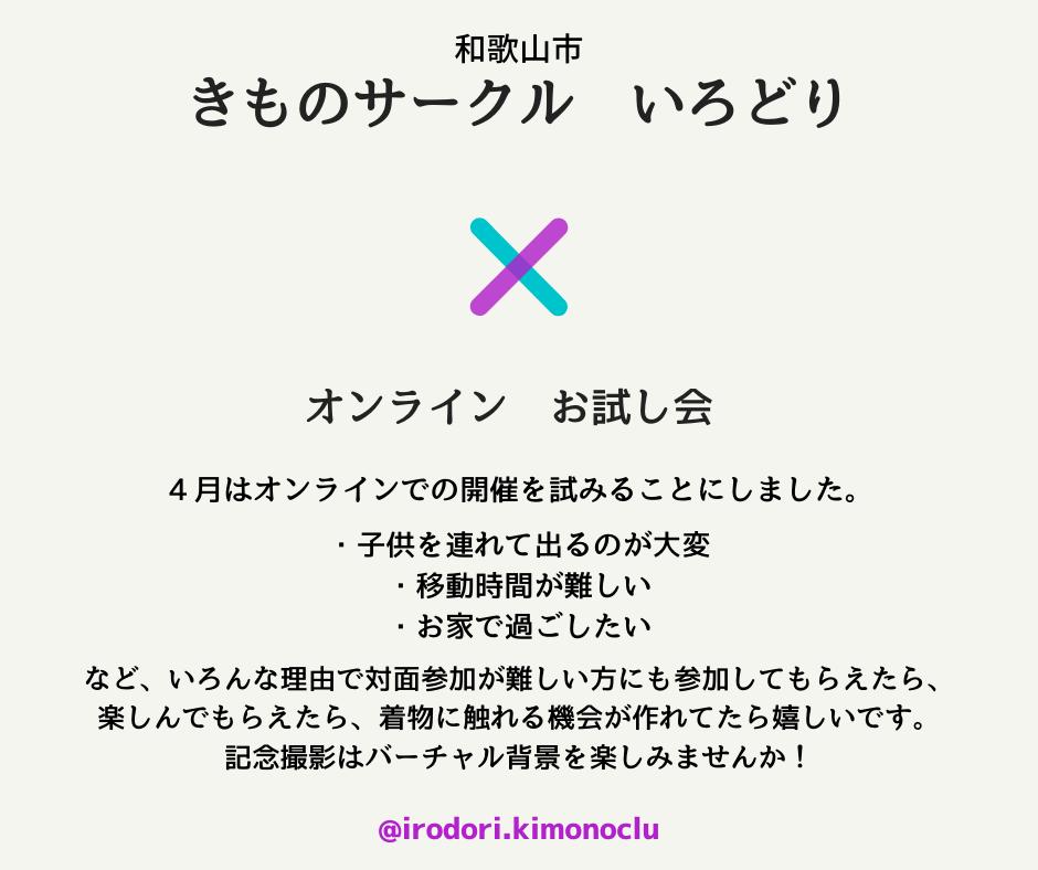 f:id:irodori-kimonoclub:20210415151233p:plain