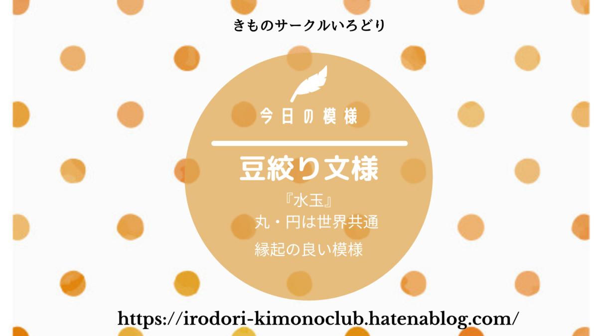 f:id:irodori-kimonoclub:20210525122018p:plain