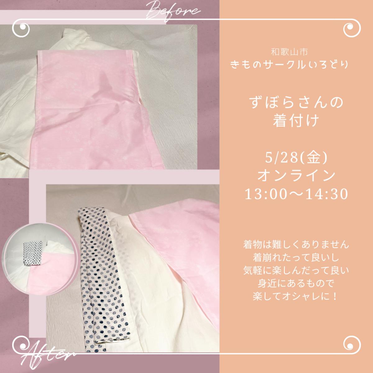 f:id:irodori-kimonoclub:20210525135046p:plain