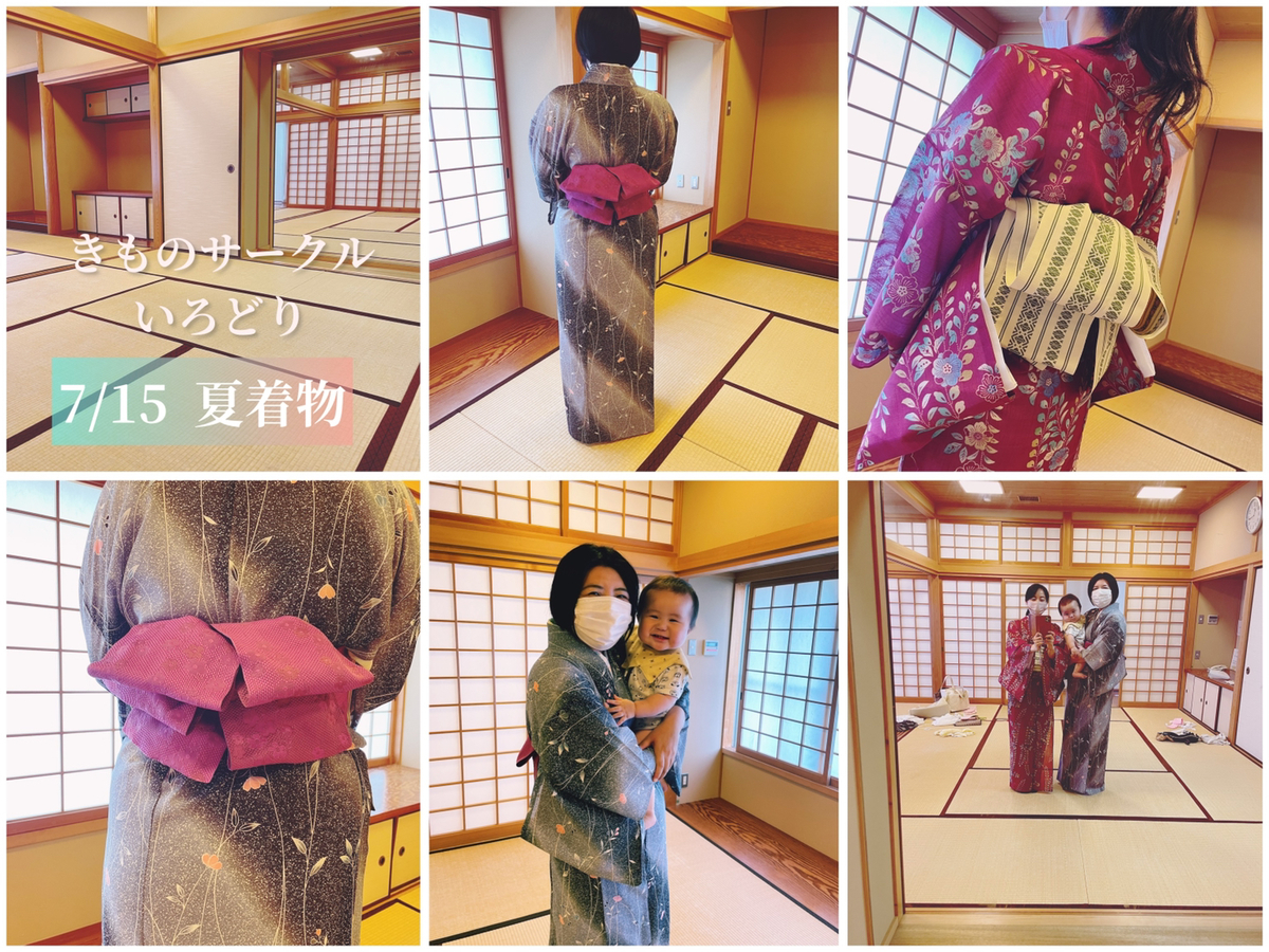 f:id:irodori-kimonoclub:20210720143157j:plain