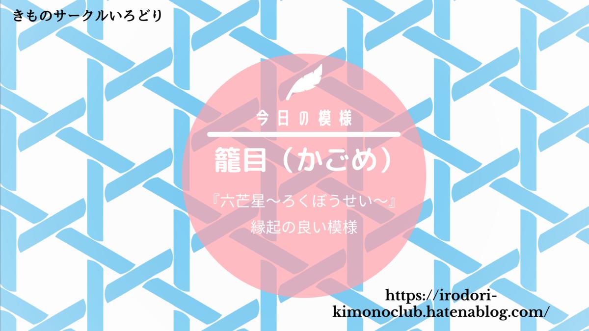 f:id:irodori-kimonoclub:20210720154015p:plain