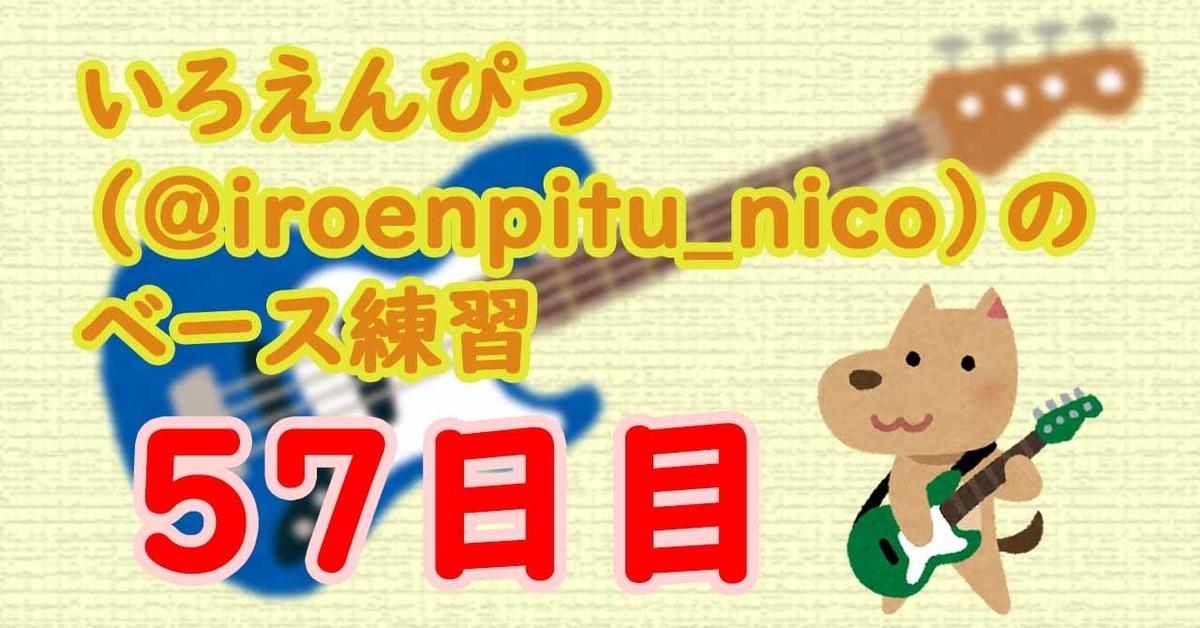 f:id:iroenpitsu_mameta:20200527203807j:plain