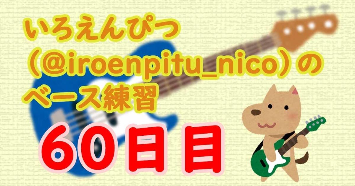 f:id:iroenpitsu_mameta:20200530222349j:plain