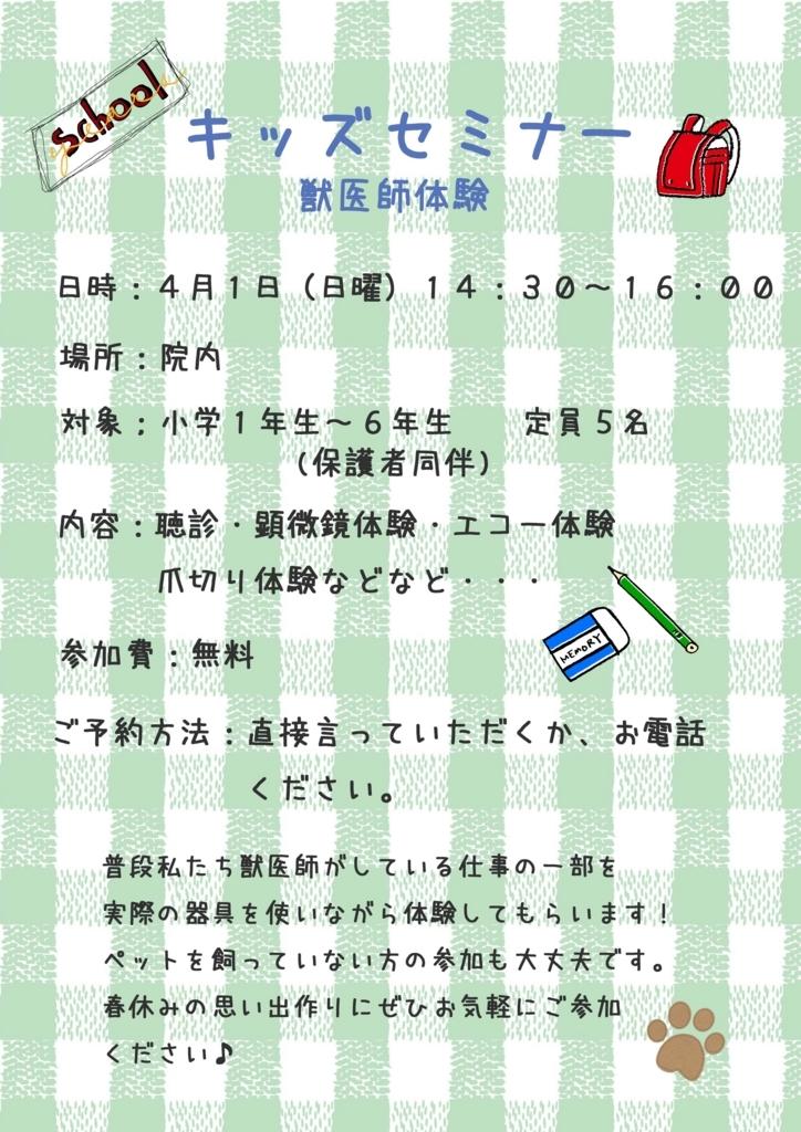 f:id:iroha-vet:20180316103000j:plain