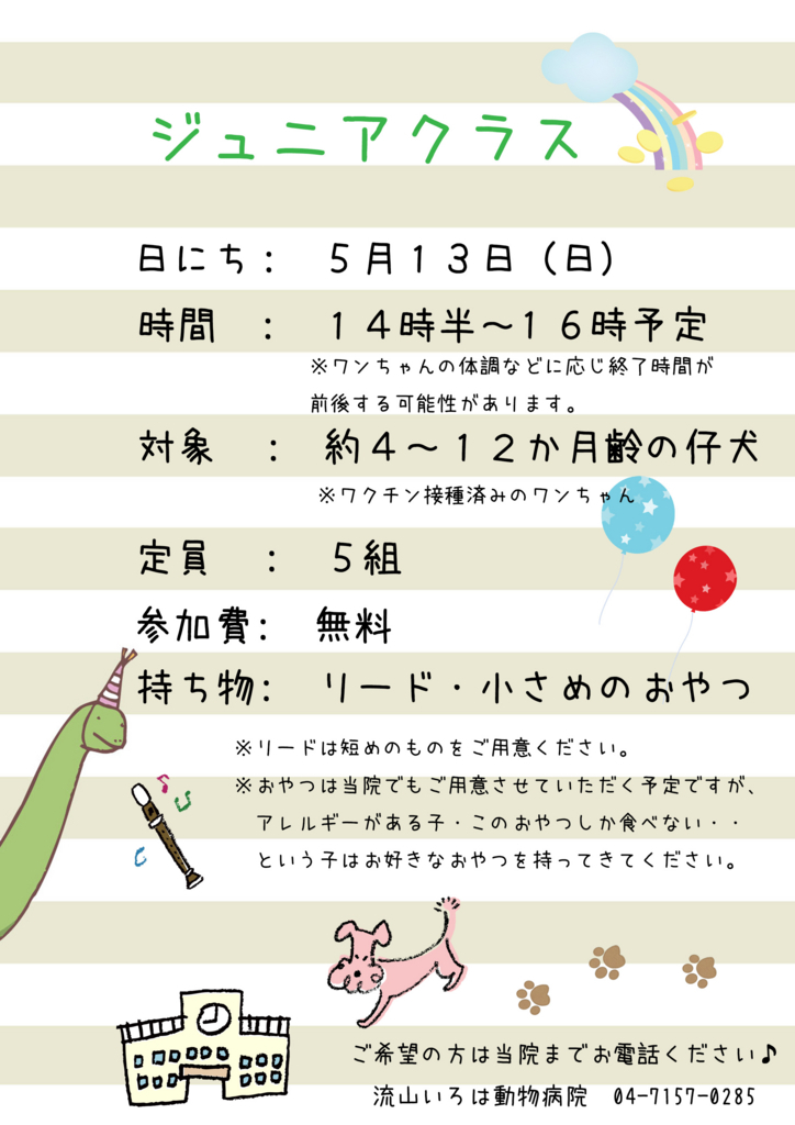 f:id:iroha-vet:20180424173803j:plain