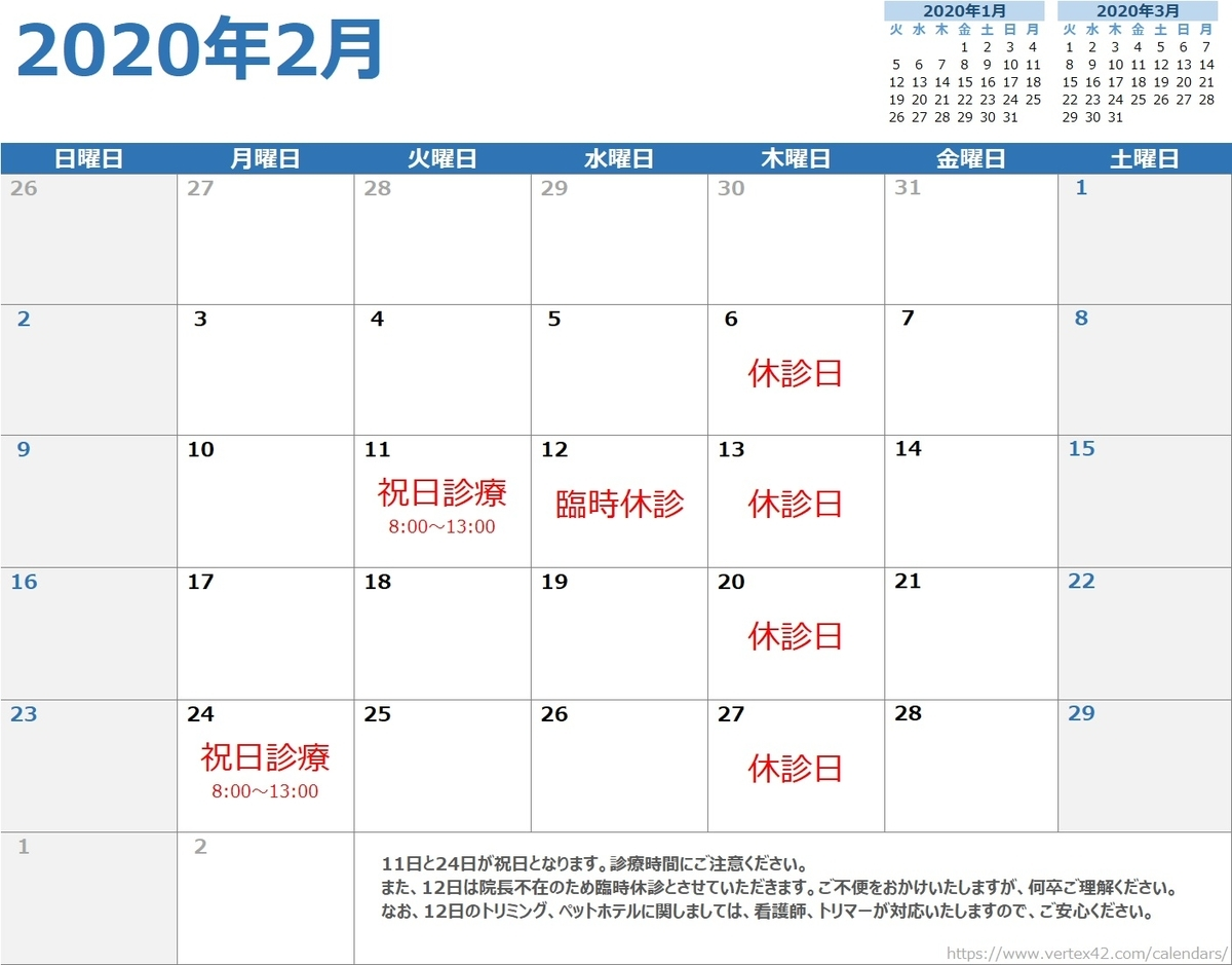 f:id:iroha-vet:20200202152641j:plain