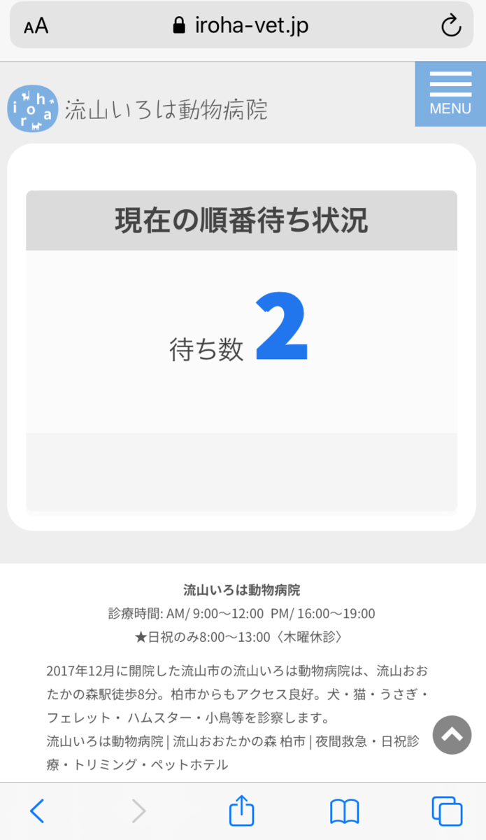f:id:iroha-vet:20200323192533p:plain