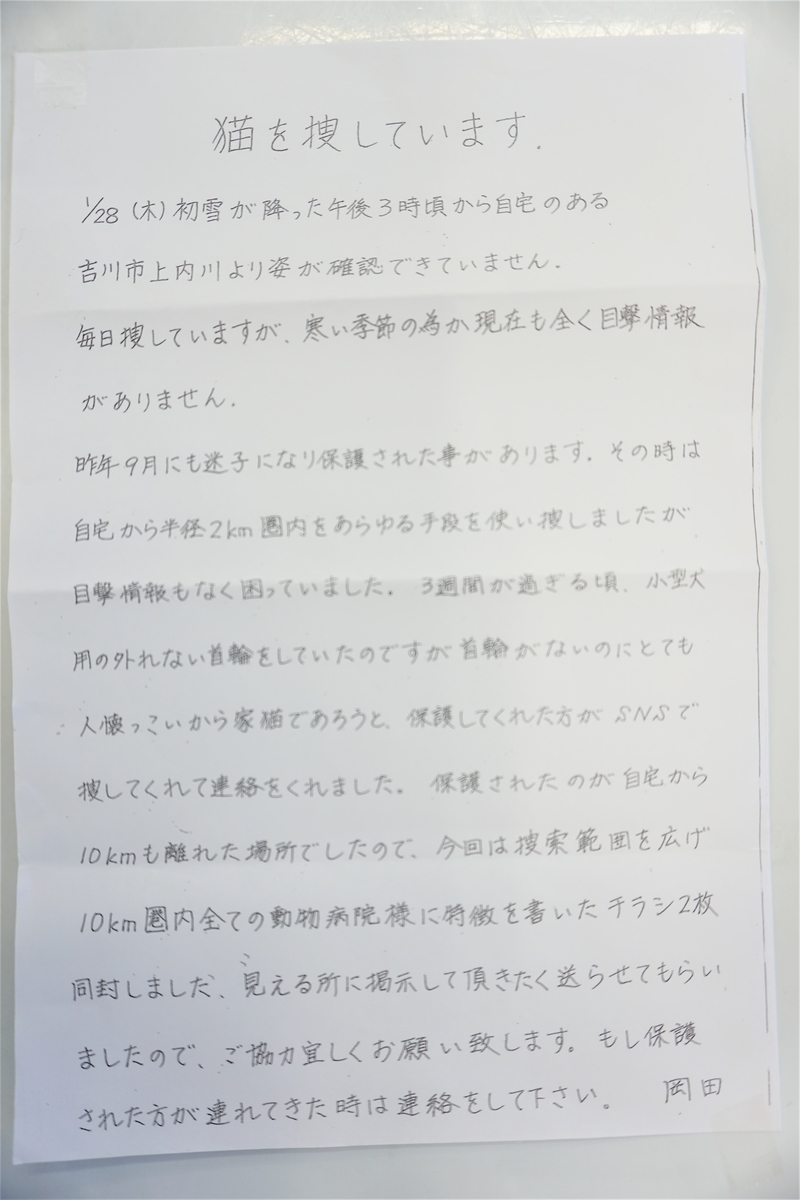 f:id:iroha-vet:20210216154607j:plain